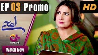 Pakistani Drama | Lamhay - Episode 3 Promo | Aplus Dramas | Saima Noor, Sarmad Khoosat