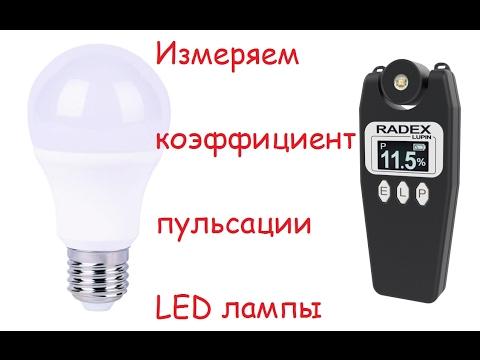 Измеряем коэффициент пульсации лампы!