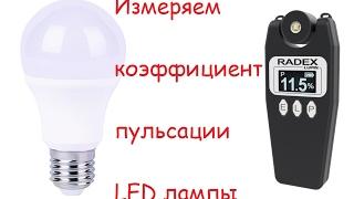 проверка пульсации ламп