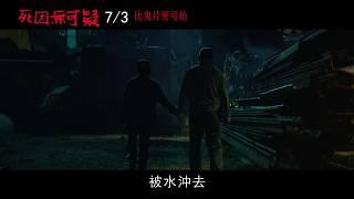 【死因無可疑】7月03(五) 正式預告 用眼神殺死你