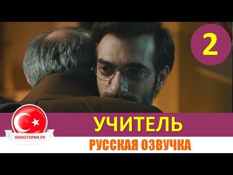 Учитель 2 серия на русском языке [Фрагмент №3]