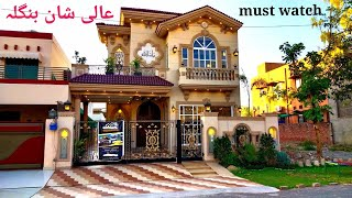 10 Marla Spanish and Royal House for sale in Dha Lahore | لازمی دیکھیں
