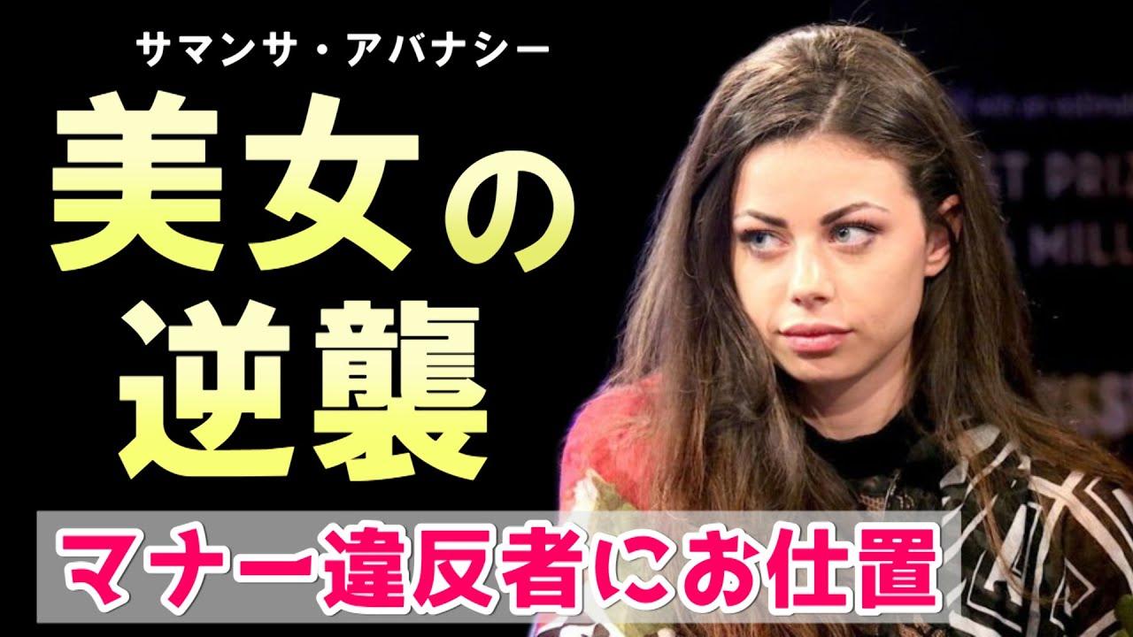 No.1美女 プロポーカープレイヤーがマナー違反者にお仕置き!!【スローロール】ポーカー・日本語字幕