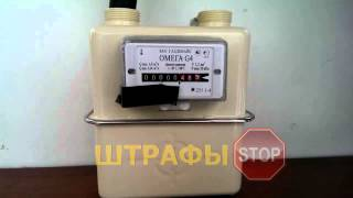 Как остановить счетчик ОМЕГА G 4 с термокорректором 8-800-250-11-97