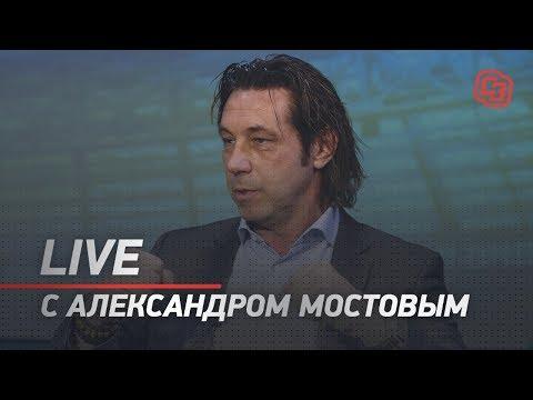 Live с Александром Мостовым