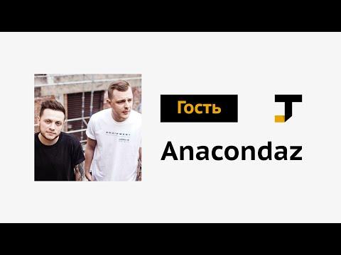 Гость TJ: группа Anacondaz
