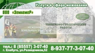 видео топографическая съемка в Москве