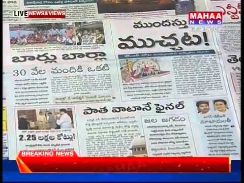 News Analysis In News And Views    All Paper Updates-Mahaa Telugu News