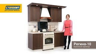 Кухонная система «Регина-10» (Дуб Песочный/Орех)