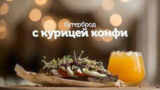 Бутерброд с курицей конфи / рецепт вкусного бутерброда с куриной грудкой  [Patee. Рецепты]