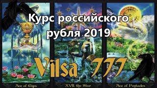 Смотреть видео КУРС РУБЛЯ РФ-2019 онлайн