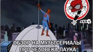 AKR - Обзор на м/с про Человека-паука часть 1