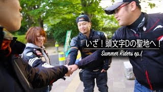 【男女2泊バイク旅】いざ!頭文字Dの聖地へ! -Summer Riders ep.1- / S1000RRモトブログ thumbnail