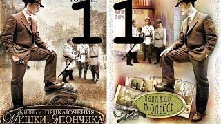 Жизнь и приключения Мишки Япончика. Однажды в Одессе. 11 Серия