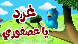 نشيد غرد يا عصفوري - أناشيد وأغاني أطفال باللغة العربية