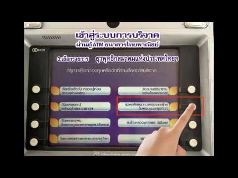 แนะนำการบริจาคผ่านตู้ATMธนาคารไทยพาณิชย์