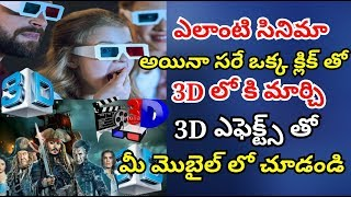 How to Convert 2D Videos to 3D Videos with 3D effect s || how to watch normal videos in 3d in telugu