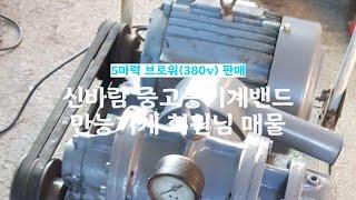 [신바람 중고농기계밴드 만능기계 회원님 매물] 5마력 …