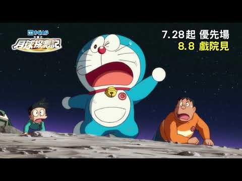 電影多啦A夢:大雄之月球探測記 (Doraemon the Movie: Nobita's Chronicle of the Moon Exploration)電影預告