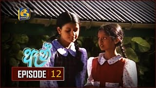 Anne Episode 12 |  ඈන් ... Thumbnail