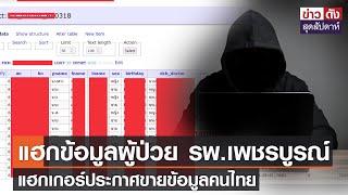 แฮกเกอร์ประกาศขายข้อมูลคนไทย แฮกข้อมูลผู้ป่วย รพ.เพชรบูรณ์| ข่าวดัง สุดสัปดาห์ 11-09-2564