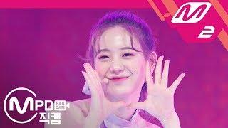 [MPD직캠] 프로미스나인 장규리 직캠 'LOVE BOMB' (fromis_9 JANG GYU RI FanCam) | @MCOUNTDOWN_2018.10.18