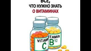 видео Что нужно знать о витаминах