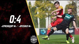 «Краснодар-М» - «Арсенал-М» 0:4  Обзор матча