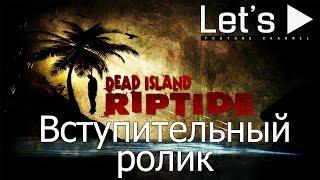 ► Dead Island Riptide ◄ Вступительный ролик