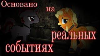 ~Пони клип~ ~Отпусти меня,сломай оковы~
