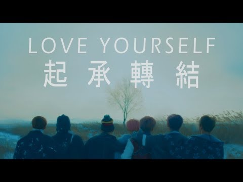 BTS LOVE YOURSELF 起承轉結 | Audio