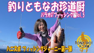 釣りともなお珍道厨パラオGTフィッシングVol.5|Honey Spot Fishingjourney series1. Palau Giant trevally fishing. (Vol.5)