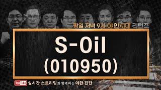 S-Oil(010950), 정상화 후, 대장주가 될까?…