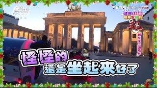 食尚玩家 莎莎永烈【德國】歐洲88888 嘻華聖誕趴(一) 20150120(完整版)