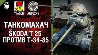 Škoda T 25 против Т-34-85 - Танкомахач №47 - от ARBUZNY и TheGUN [World of  Tanks]