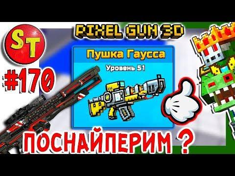 #170. ЗОМБИ НУБИК обзор на ПУШКА ГАУССА = ПИКСЕЛЬ ГАН 3Д, Pixel Gun 3D
