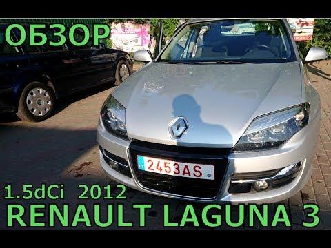 Обзор RENAULT LAGUNA 3 - 1.5dCi 2012
