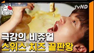 [티비냥] 현지인이 추천해준 스위스 체르마트 맛집! 스…