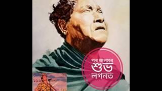 Para janamar subha laganat (Rabha sangeet)
