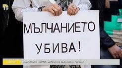 Служителите на РЗИ – Добрич се вдигнаха на протест