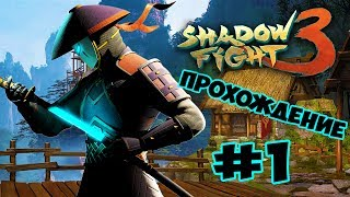 Shadow Fight 3 #1 ПРОХОЖДЕНИЕ Gameplay ios