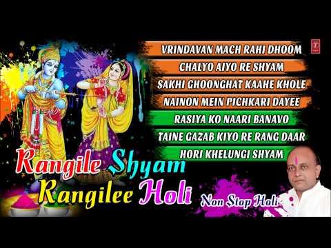 Non Stop Holi Geet By Vinod Agarwal I Rangile Shyam Rangilee Holi  Full Audio Song Juke Box