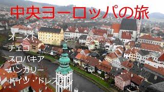 オーストリア・チェコ・スロバキア・ハンガリー・ドイツ.
