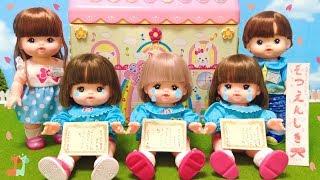メルちゃん そつえんしき ようちえん 幼稚園 / Mell-chan Doll Kindergarten Graduation Ceremony