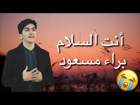 أنت السلام  براء مسعود [ ANTASSALAM - Baro Mas'ud]