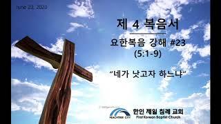 [한인 제일 침례 교회 Peachtree City] 제 4복음서 (요 5:1-9) - 네가 낫고자 하느냐