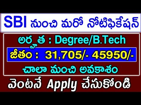 SBI Manager Recruitment 2018 | SBI Latest Notification 2018 | Latest Bank Jobs 2018