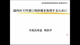 動画 令和元年度知的財産権制度説明会(実務者向け) 5. 国内外で円滑に特許を取得するために