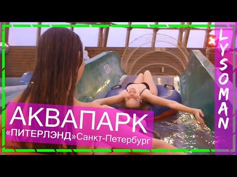 Аквапарк ПИТЕРЛЭНД Санкт Петербург. #4 ЗЕЛЕНАЯ. Аттракционы водные горки и отдых. Аквапарки России