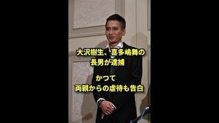 大沢樹生、喜多嶋舞の長男が逮捕 かつて両親からの虐待も告白していた ...
